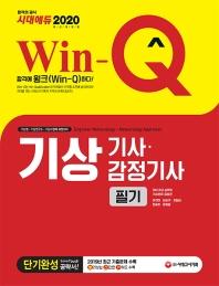 기상기사 감정기사 필기 단기완성(2020)(Win-Q)(개정판 8판)
