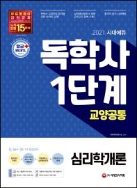 독학사 1단계 교양공통 심리학개론(2021)(시대에듀)(개정판 8판)