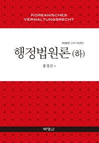 행정법원론(하)(2018)(26판)(양장본 HardCover)