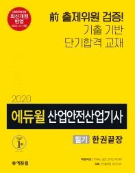 산업안전산업기사 필기 한권끝장(2020)(에듀윌)