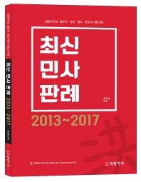 최신 민사 판례(2013~2017)