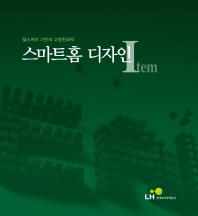 스마트홈 디자인 Item(헬스케어 기반의 고령친화적)(양장본 HardCover)
