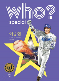 Who? Special 이승엽(양장본 HardCover)