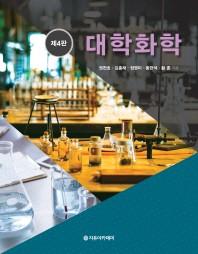 대학화학(4판)