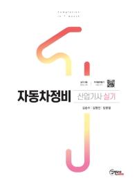 자동차정비 산업기사 실기(2019)(5판)