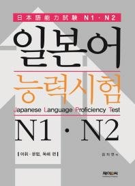 일본어능력시험(JLPT) N1 N2