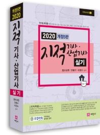 지적기사 산업기사 실기(2020)(개정판 5판)(지적시리즈 3)