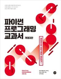 파이썬 프로그래밍 교과서(개정판 3판)