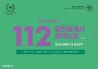 공인중개사법령 및 중개실무 112 공인중개사 합격노트(2018)(공인단기)