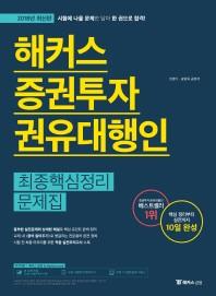 증권투자권유대행인 최종핵심정리 문제집(2018)(해커스)