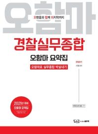 경찰실무종합 오함마 요약집(2021 대비) #