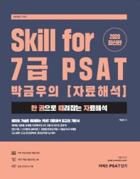 Skill for 7급 PSAT 박금우의 자료해석(2020)