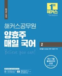 양효주 매일 국어. 2(2021)(해커스공무원)