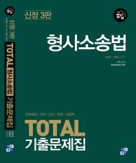 형사소송법 기출문제집(TOTAL)(신정판 3판)