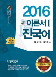 진국어 이론서. 1(2016)