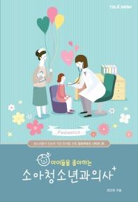 아이들을 좋아하는 소아청소년과의사 청소년들의 진로와 직업 탐색을 위한잡프러포즈 시리즈 잡프러포즈 시리즈
