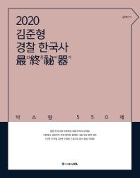 김준형 경찰 한국사 최종비기 박스형 550제(2020) #