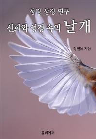 신화와 성경 속의 날개