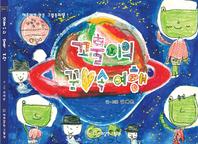 꼬물이의 꿈속여행(채은이가 만든 그림동화책 1)