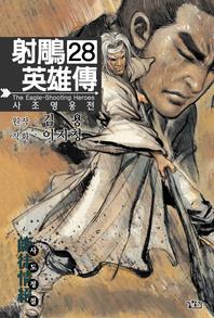 사조영웅전. 28