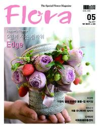 월간 FLORA 2017년05월호