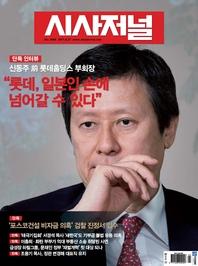 시사저널 2017년 1444호 (주간지)