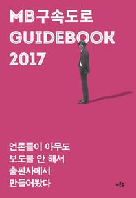 MB구속도로 가이드북 2017