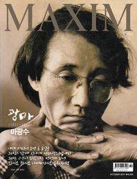 맥심(MAXIM)(2017년 10월호)
