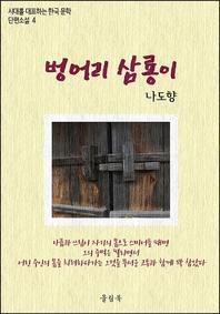 나도향<벙어리 삼룡이> 시대를 대표하는 한국문학 단편소설 4