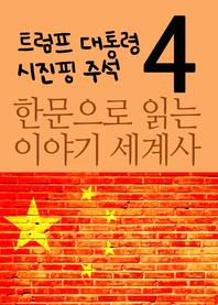 한문으로 읽는 이야기 세계사. 4(트럼프 대통령과 시진핑 주석의 국제질서)