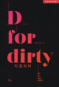 디 포 더티(D For Dirty)