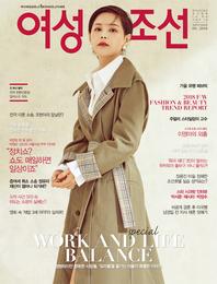 여성조선 2018년도 09월호 (통권 221호)