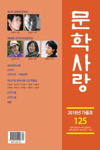 문학사랑 2018년 가을호(통권125호)