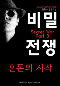 비밀전쟁(Secret War) 3부 : 혼돈의 시작 (블랙노블8). 3