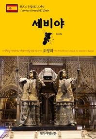 원코스 유럽087 스페인 세비야 서유럽을 여행하는 히치하이커를 위한 안내서