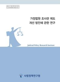 가정법원 조사관 제도 개선 방안에 관한 연구
