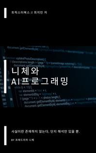 니체와 AI 프로그래밍