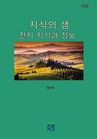 지식의 샘(전지 지식과 정보)(제3권)