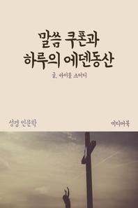 말씀 쿠폰과 하루의 에덴동산 (성경 인문학)