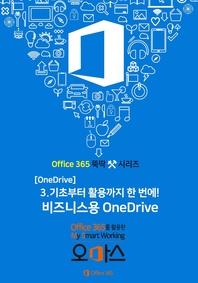 Office 365 뚝딱 시리즈 [OneDrive 편] 3. 기초부터 활용까지 한 번에! 비즈니스용 OneDrive