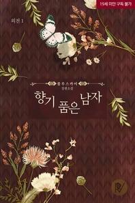 향기 품은 남자(향기로 채우다 개정판). 외전1