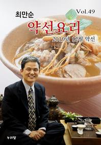 최만순 약선요리 (2019년 12월 약선)