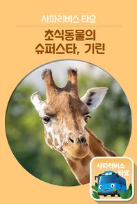 사파리버스 타요 초식동물의 슈퍼스타, 기린(e오디오북)