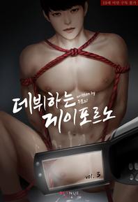 데뷔하는 게이포르노. 3(완결)