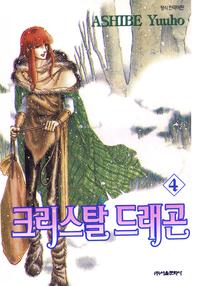 크리스탈 드래곤. 4