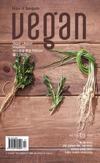 월간 Vegan 2020년 03월호