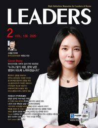 LEADERS. 2월호