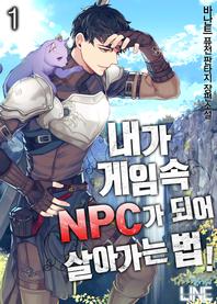 내가 게임 속 NPC가 되어 살아가는 법. 1