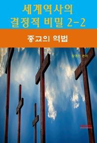 세계역사 결정적 비밀 2-2 _종교의 역법