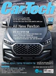 Car&Tech 2020년 12월호